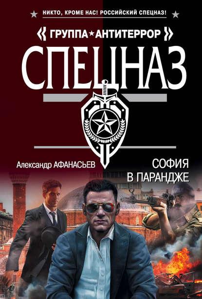 «София в парандже» Александр Афанасьев