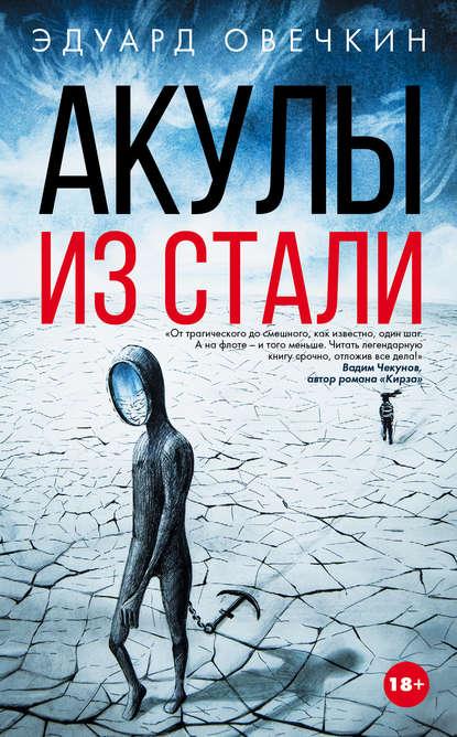 «Акулы из стали (сборник)» Эдуард Овечкин
