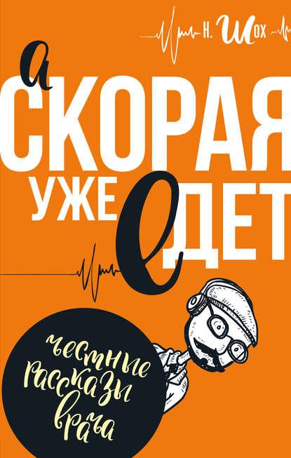 «А «Скорая» уже едет (сборник)» Константин Шох