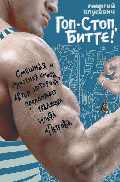 «Гоп-стоп, битте!» Георгий Хлусевич