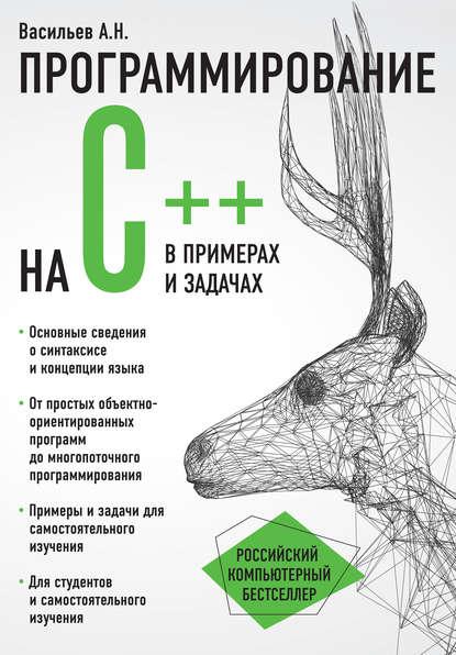 «Программирование на C++ в примерах и задачах» Алексей Васильев