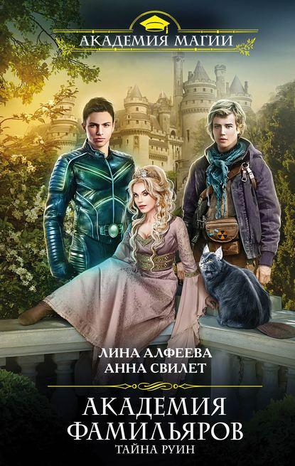 «Академия фамильяров. Тайна руин» Анна Свилет, Лина Алфеева