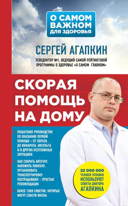 «Скорая помощь на дому» Сергей Агапкин