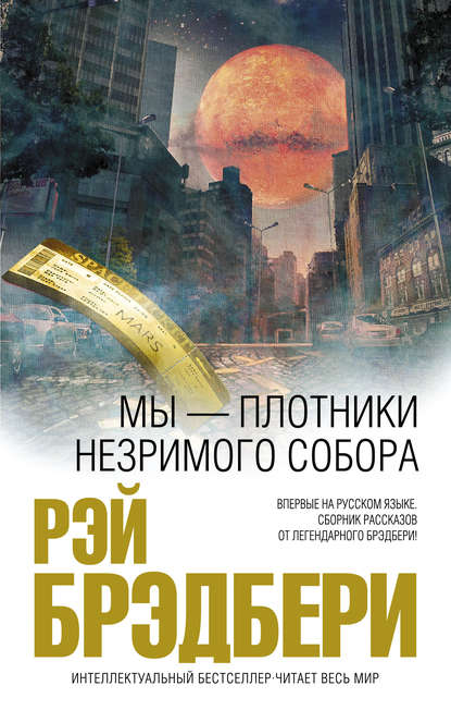 «Мы – плотники незримого собора (сборник)» Рэй Брэдбери