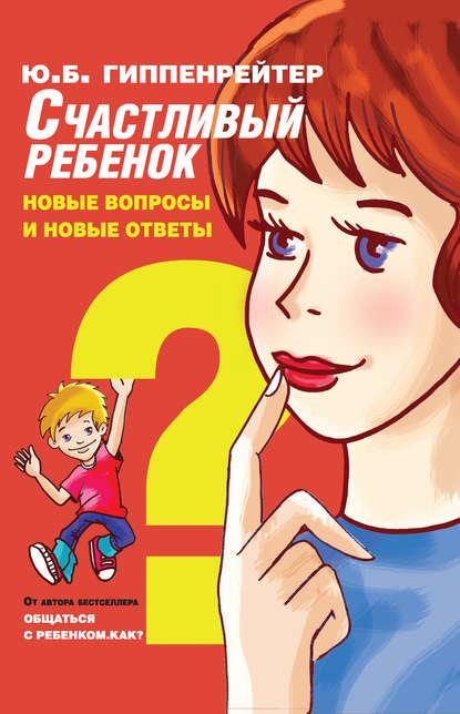 «Счастливый ребенок: новые вопросы и новые ответы» Юлия Гиппенрейтер