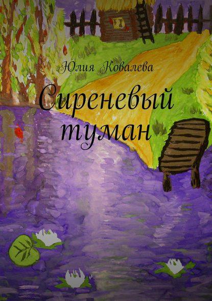 Ковалева Юлия - Сиреневый туман