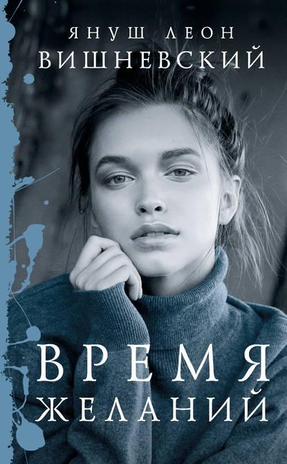 «Время желаний (сборник)» Януш Вишневский
