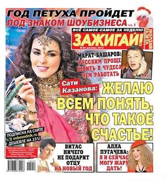Секс фото из жёлтой газеты