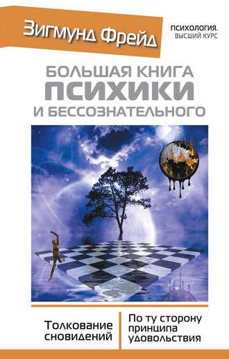 Обложка книги фрейд толкование сновидений