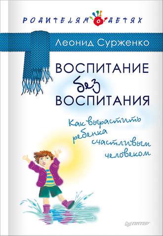Как вырастить ребенка счастливым - Ледлофф Жан 24