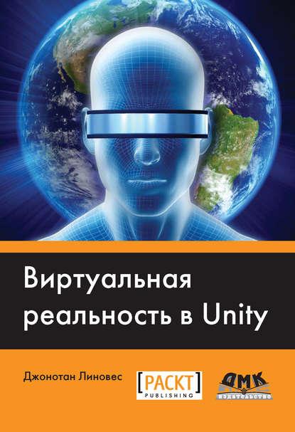 https://www.litres.ru/d-linoves/virtualnaya-realnost-v-unity-22807889/?lfrom=15589587