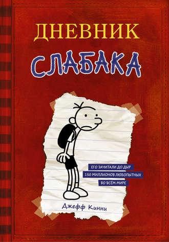 Дневник слабака (джефф кинни) скачать книгу в fb2, txt, epub.
