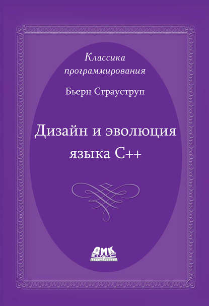 https://www.litres.ru/byarne-straustrup/dizayn-i-evoluciya-yazyka-s-22852186/?lfrom=15589587