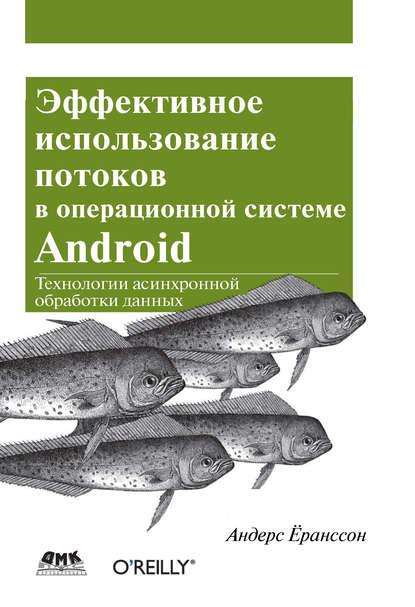 https://www.litres.ru/anders-eransson/effektivnoe-ispolzovanie-potokov-v-operacionnoy-sisteme-android-22998682/?lfrom=15589587