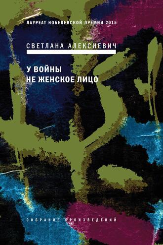 Светлана алексиевич книга у войны не женское лицо – скачать fb2.