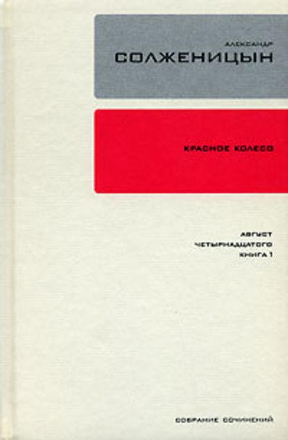 Александр Солженицын «Красное колесо. Узел 1. Август Четырнадцатого. Книга 1»