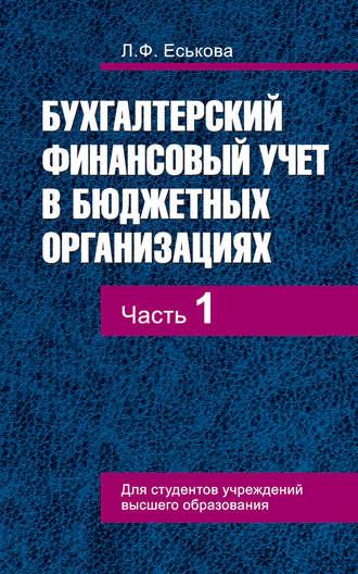 faktori-buhgalterskiy-uchet-uchebnik-knigi-2016-skachat