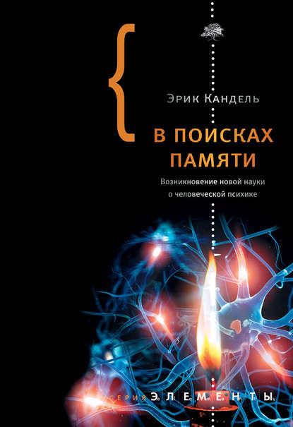 Эрик Кандель — В поисках памяти: Возникновение новой науки о человеческой психике