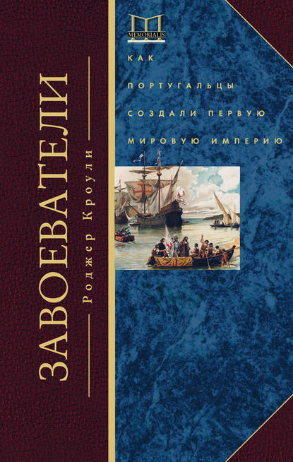 Скачать книгу Завоеватели. Как португальцы построили первую мировую империю