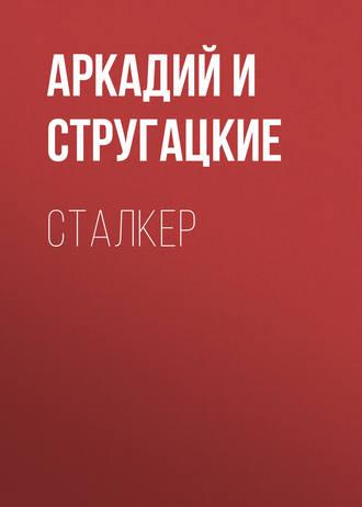 Аркадий и Борис Стругацкие «Сталкер»