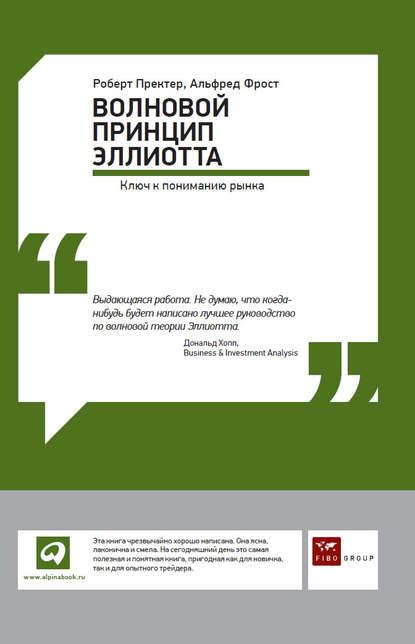 Роберт Пректер, Альфред Фрост «Волновой принцип Эллиотта: Ключ к пониманию рынка»