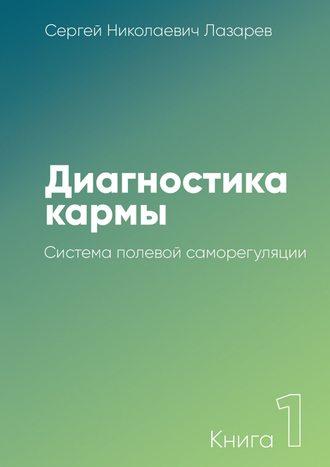 Бесплатно скачать книги автора Лазарев С.Н. можно в нашей библиотеке....