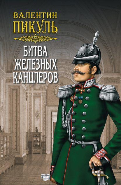 Валентин Пикуль - Битва железных канцлеров