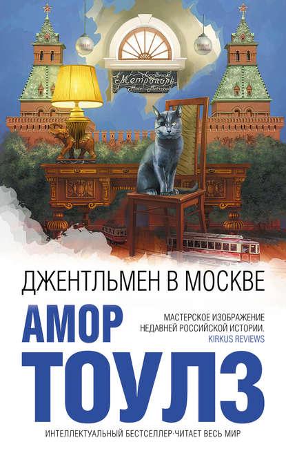 Тоулз, Амор.  Джентльмен в Москве