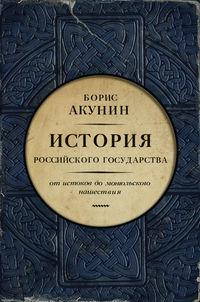 Акунин, Борис  - Часть Европы. История Российского государства. От истоков до монгольского нашествия (адаптирована под iPad)