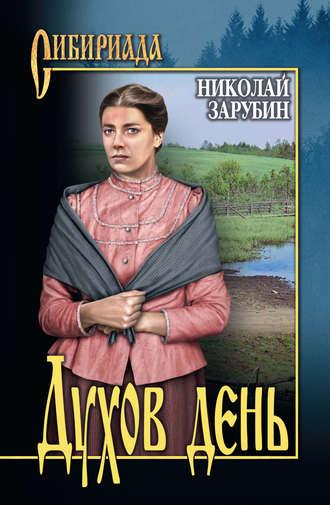 Картинки по запросу Николай Зарубин     Духов день