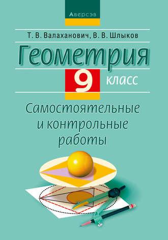 Т В Валаханович Геометрия класс Самостоятельные и  Геометрия 9 класс Самостоятельные и контрольные работы