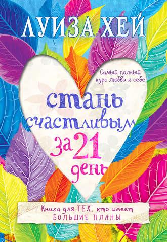Стань счастливым за 21 день. Самый полный курс любви к себе 33