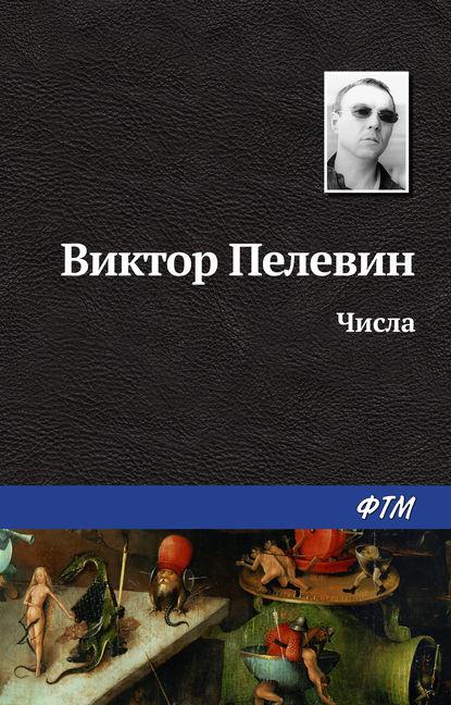 Виктор Пелевин «Числа»