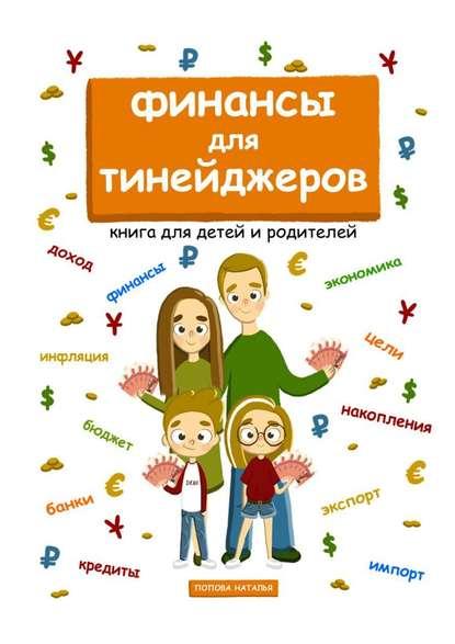 Наталья Попова - Финансы для тинейджеров