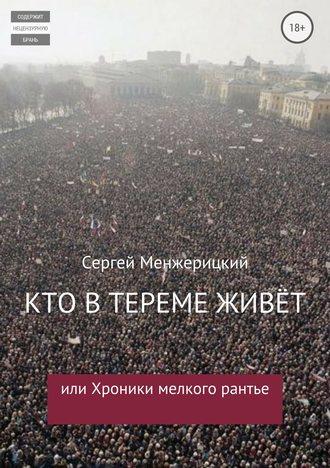 Сергей Менжерицкий - Кто в тереме живёт, или Хроники мелкого рантье