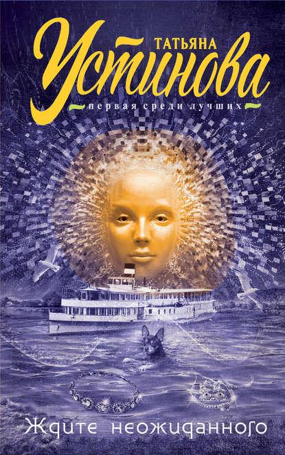 Обложка книги Ждите неожиданного, автор Устинова, Татьяна