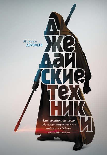 Максим Дорофеев — Джедайские техники. Как воспитать свою обезьяну, опустошить инбокс и сберечь мыслетопливо
