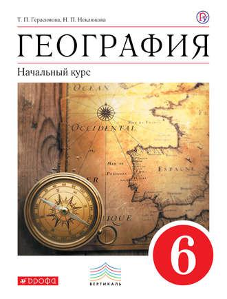 internet-uchebnik-po-geografii-za-7-klass-god
