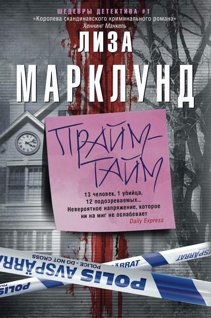 Книга Прайм-тайм