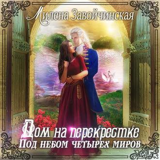 Милена Завойчинская - Дом на перекрестке аудиокнига
